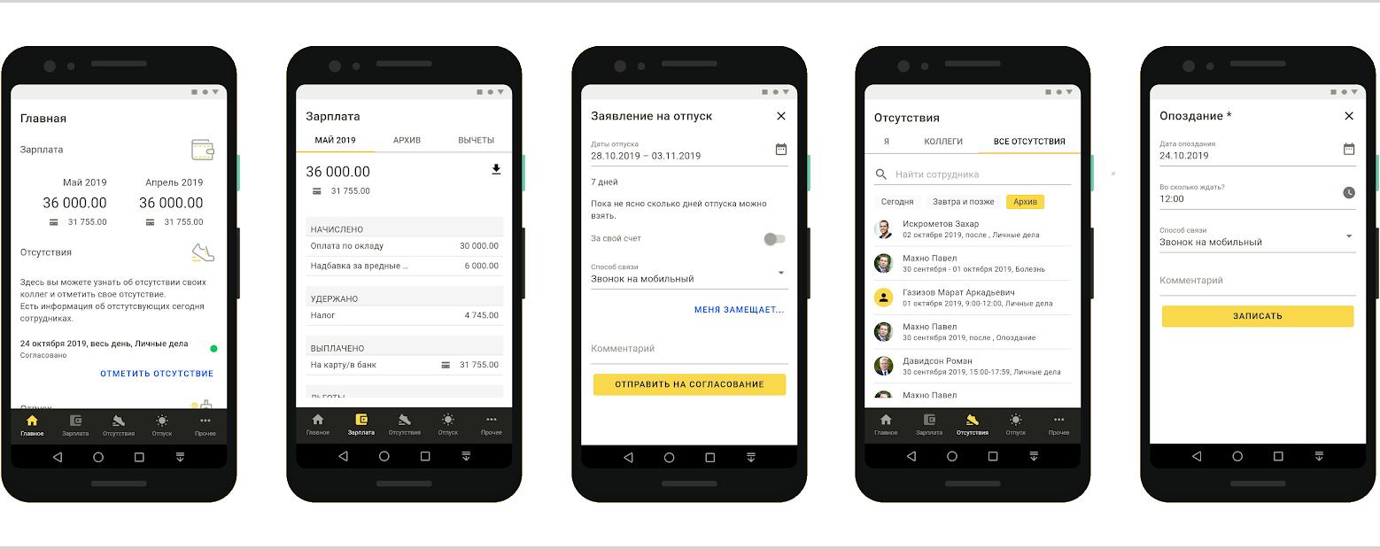 Мобильное приложение 1С Кабинет сотрудника для iOS и Android