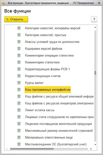 Очистка кэша программы 1С 8.3 с помошью команды Все функции