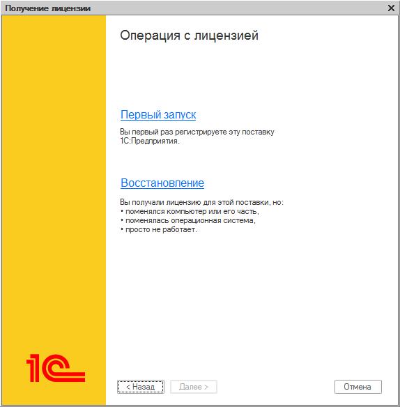 Первичное получение лицензии 1С Предприятие ПРОФ на компьютере с Mac OS