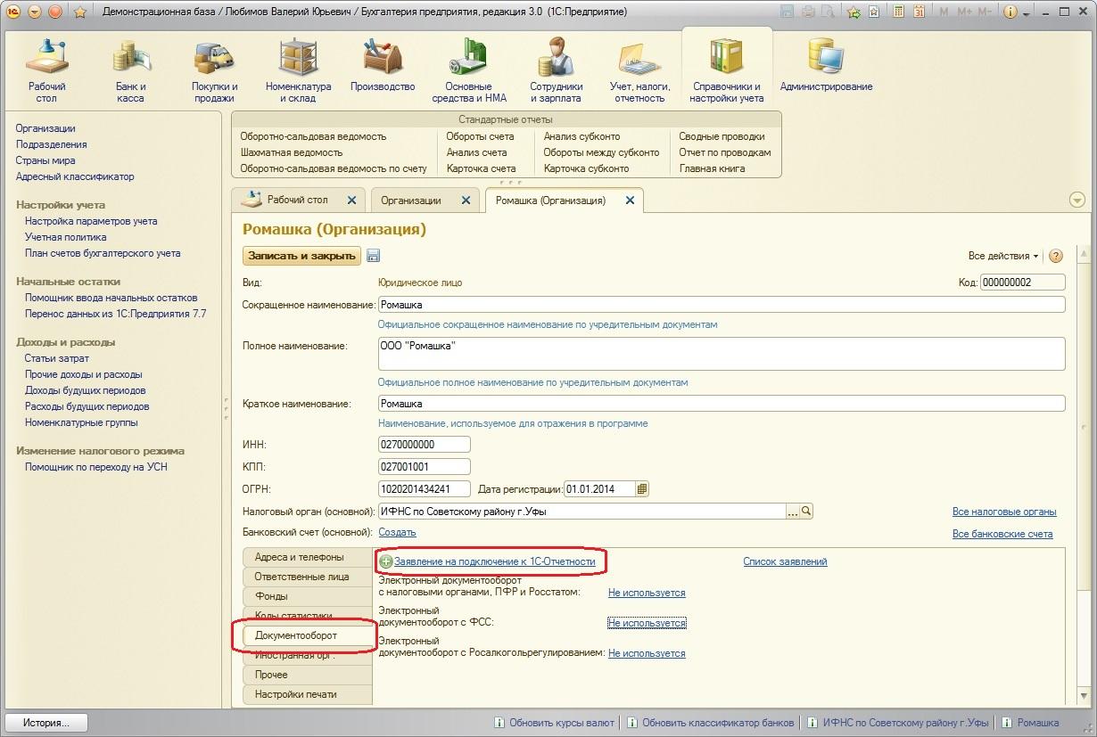 Какие программные продукты 1с не поддерживают сервис 1с-отчетность установка ert в 1с